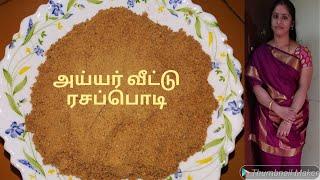 ரசம் பொடி  | Authentic Rasam powder recipe tamil | Home made traditional Rasam powder