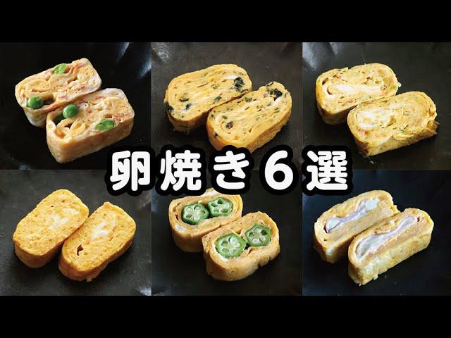 【お弁当おかず】簡単卵焼きアレンジレシピ6選!bento