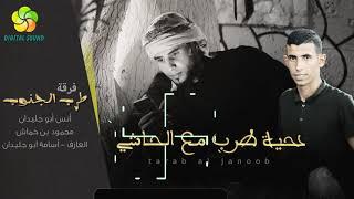 دحية طرب مع الحاشي 2020- انس ابو جليدان ومحمود بن خماش