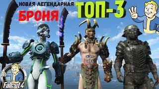 Fallout 4: [ТОП-3] Новая Легендарная Броня