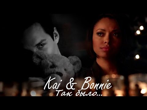 Kai and Bonnie II Так было