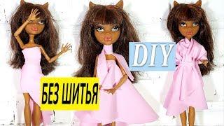 как сделать одежду для кукол Монстер Хай и Барби без шитья DIY для кукол