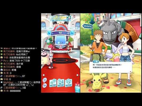 首抽刷起來~~ 寶可夢大師 Pokémon Masters - YouTube