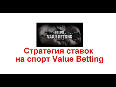 Стратегия ставок на футбол value betting