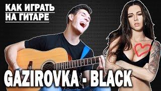 Как играть: GAZIROVKA - BLACK на гитаре (Разбор песни,уроки гитары,аккорды)