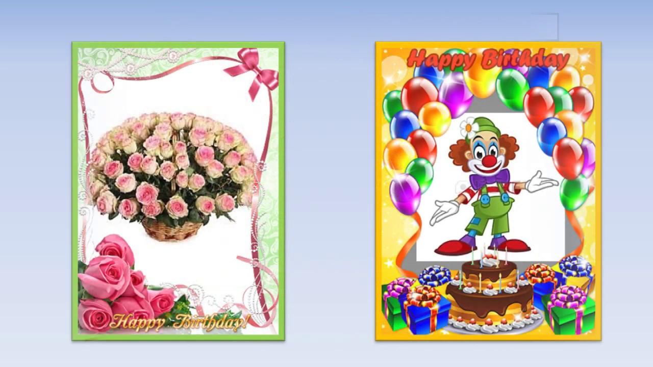 Подснежники, создать открытку с днем рождения программа