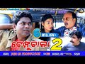 Tempoo bala 2    jogesh jojo    new sambalpuri comedy   jojo j5 production