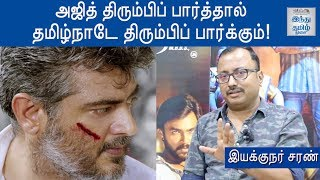 ajith-s-growth-is-not-surprising-director-saran-market-raja-mbbs-hindu-tamil-thisai