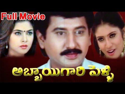 Abbai Gari Pelli Full Length Telugu Movie    DVD Rip