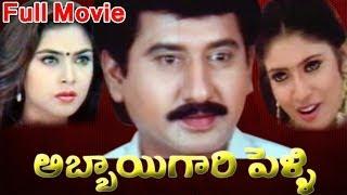Abbai Gari Pelli Full Length Telugu Movie || DVD Rip