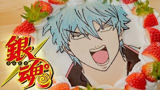 은혼 긴토키 딸기 케이크  Gintama Gintoki cake 銀魂銀時ケーキ    [스윗더미 . Sweet The MI] thumbnail