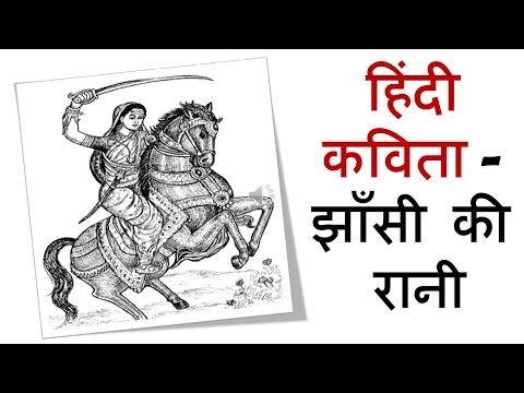 hindi essay on jhansi ki rani Rani lakshmibai essay in hindi khoob ladi mardani wo to poem much anita mam because i had completed my final examination project which was on rani laxmi bai essay on.