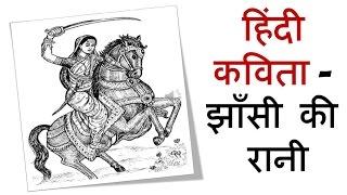 झाँसी की रानी   Jhansi ki rani   देश भक्ति गीत   desh bhakti poems in hindi