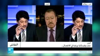 النقاش اليمن عنف وفيديرالية ورغبة في الانفصال