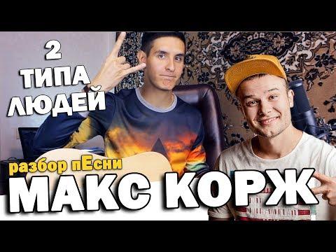 Как играть: МАКС КОРЖ - 2 ТИПА ЛЮДЕЙ НА ГИТАРЕ (Уроки игры на гитаре от Arslan)