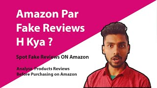 #Amazon Par Fake Reviews Ka Pata Kese Lagaye   Spot Fake Reviews On #Amazon - Tech Theorem