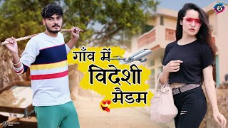 गाँव में विदेशी मैडम | FOREIGNER MEET HARYANVI GUY | LOVE STORY Haryanvi Comedy 2020 | ROYAL VISION
