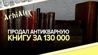 АНТИКВАРНЫЙ БИЗНЕС  - продал книгу за 130 000 руб.   ТРЕЙЛЕР КАНАЛА   Александр Архипенков