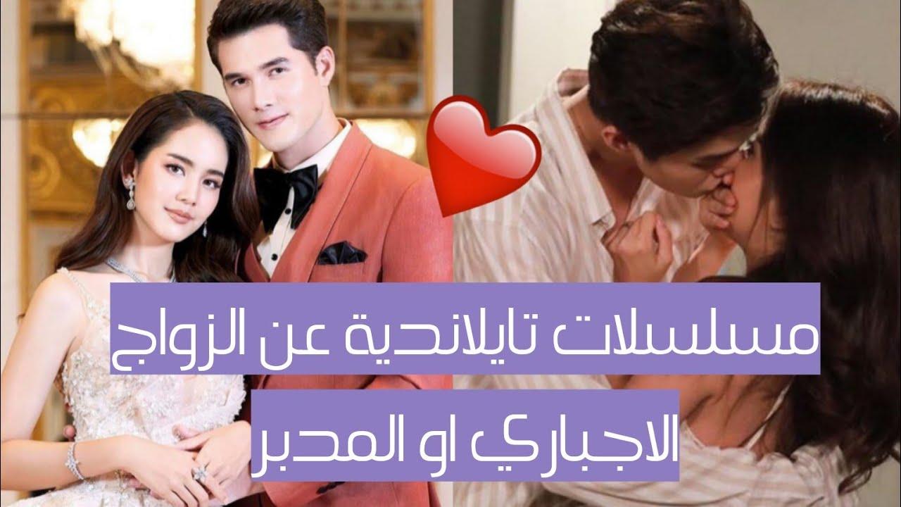 أفضل 5 مسلسلات تايلاندية رومانسية زواج اجباري زواج مدبر لعام 2020 Youtube