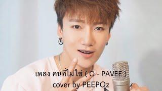 เพลง คนที่ไม่ใช่ O PAVEE — cover by PEEPOz