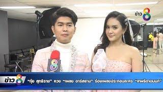 กุ้ง สุธิราช+เพลง อาร์สยาม ร้องเพลงประกอบละคร เทพธิดาขนนก - ข่าวช่อง8 (23/5/62)