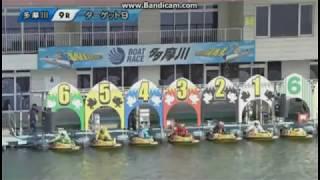 【多摩川】まるで1-2の舟券を持っているかのような実況www