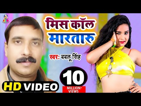मिस कॉल मरातारु किस देबू कहो Miss Call Marataru Kiss Debu Kaho # Babalu Singh