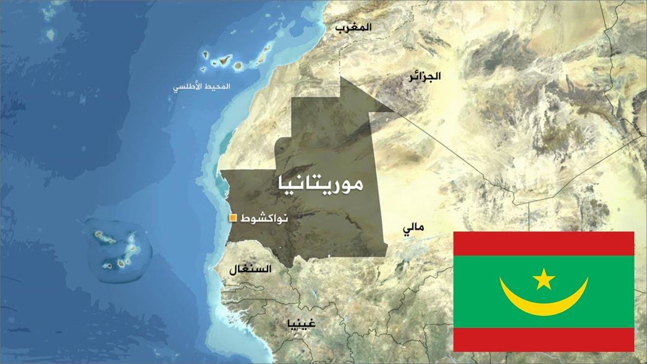 أين تقع موريتانيا Youtube