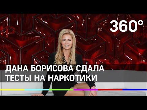 Дана Борисова не наркоманка. Она показала свои анализы, чтобы не было как с Бочкаревой