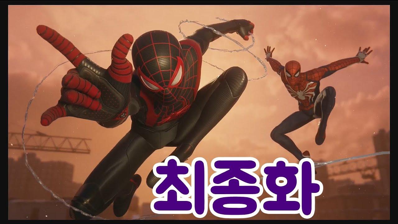 [5 - 1] 스파이더맨 마일즈 최종화 / 엔딩크래딧포함 결말