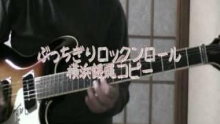 横浜銀蝿やってみました。相変わらず、演奏は...。