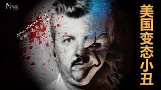 【外国案件】善良的外表下隐藏着多条人命!约翰·韦恩·盖西,美国人无法忘记的恶梦!| John Wayne Gacy |