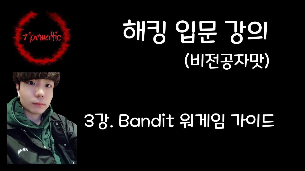[해킹 입문 강의(비전공자맛)] 3강 - 리눅스 기본 명령어 배우기! Bandit 워게임 가이드