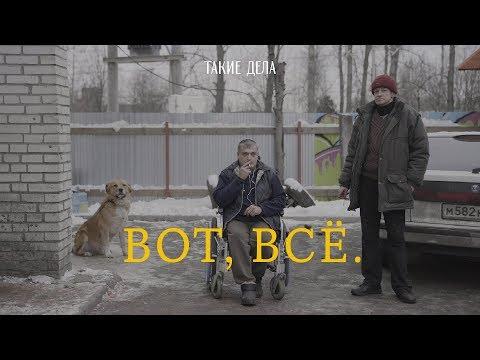 ВОТ, ВСЁ | Документальный фильм о жизни бездомных людей