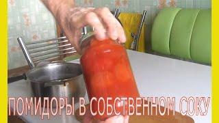 Как замариновать помидоры в собственном соку на зиму.Маринованные помидоры в собственном соку.