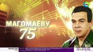 Король советской эстрады: Муслиму Магомаеву исполнилось бы 75 - МИР24