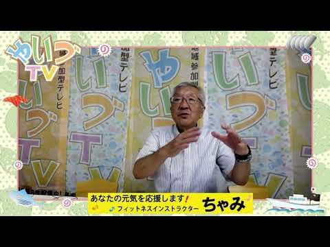 焼津の岡ちゃんの言いたい放題!#02