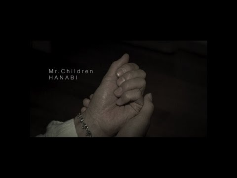 Mr.Children 「HANABI」 MUSIC VIDEO