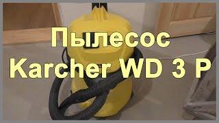Пылесос Karcher WD 3 P. Обзор. Отзывы