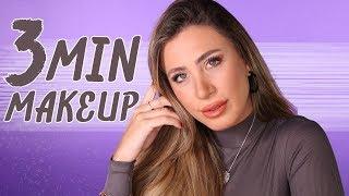 3 Min Makeup With Gaelle | مكياج سريع خلال 3 دقائق مع غايال