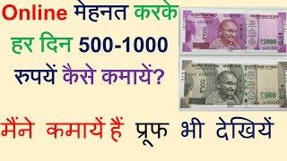 Online मेहनत करके हर दिन 500 से 1000 रूपये तक कमायें Right Way to Earn Money Online Kya Kaise Hindi