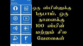 New Best Earning App 2019 Instant Payment Paytm In Tamil, How To Earn Money At Home For Students In
