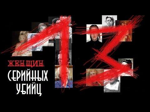 13 женщин серийных убийц | Колыбель Ужаса