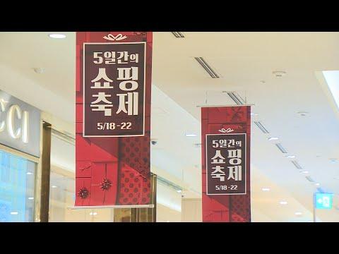 """""""연휴 특수 잡아라""""…유통가는 '할인전쟁 중' / 연합뉴스TV (YonhapnewsTV)"""