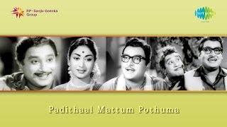 Padithal Mattum Pothuma | Nallavan Enakku song