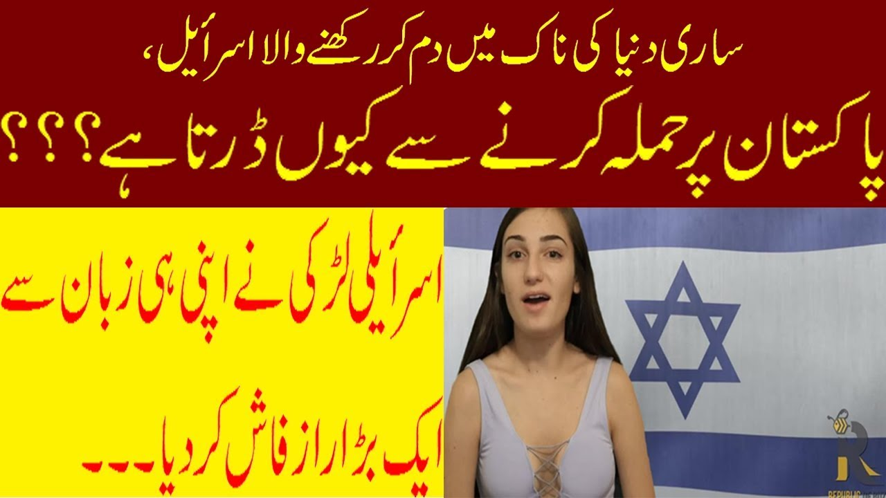 Why Pakistan Is Unconquerable? Told By An Israel Girl | Urdu / Hindi