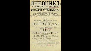 Иоганн Георг Корб о России и Украине
