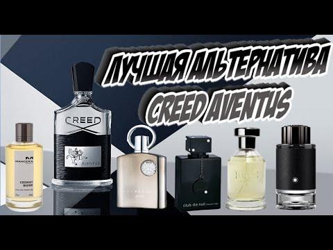 Лучшая альтернатива Creed Aventus