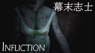 幕末志士『INFLICTION』