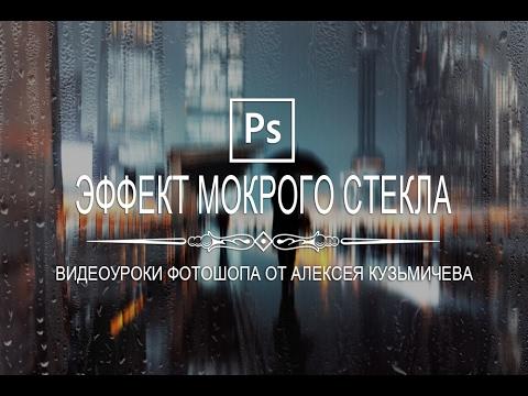 Эффект мокрого стекла в Photoshop ( The Effect Of Wet Glass)
